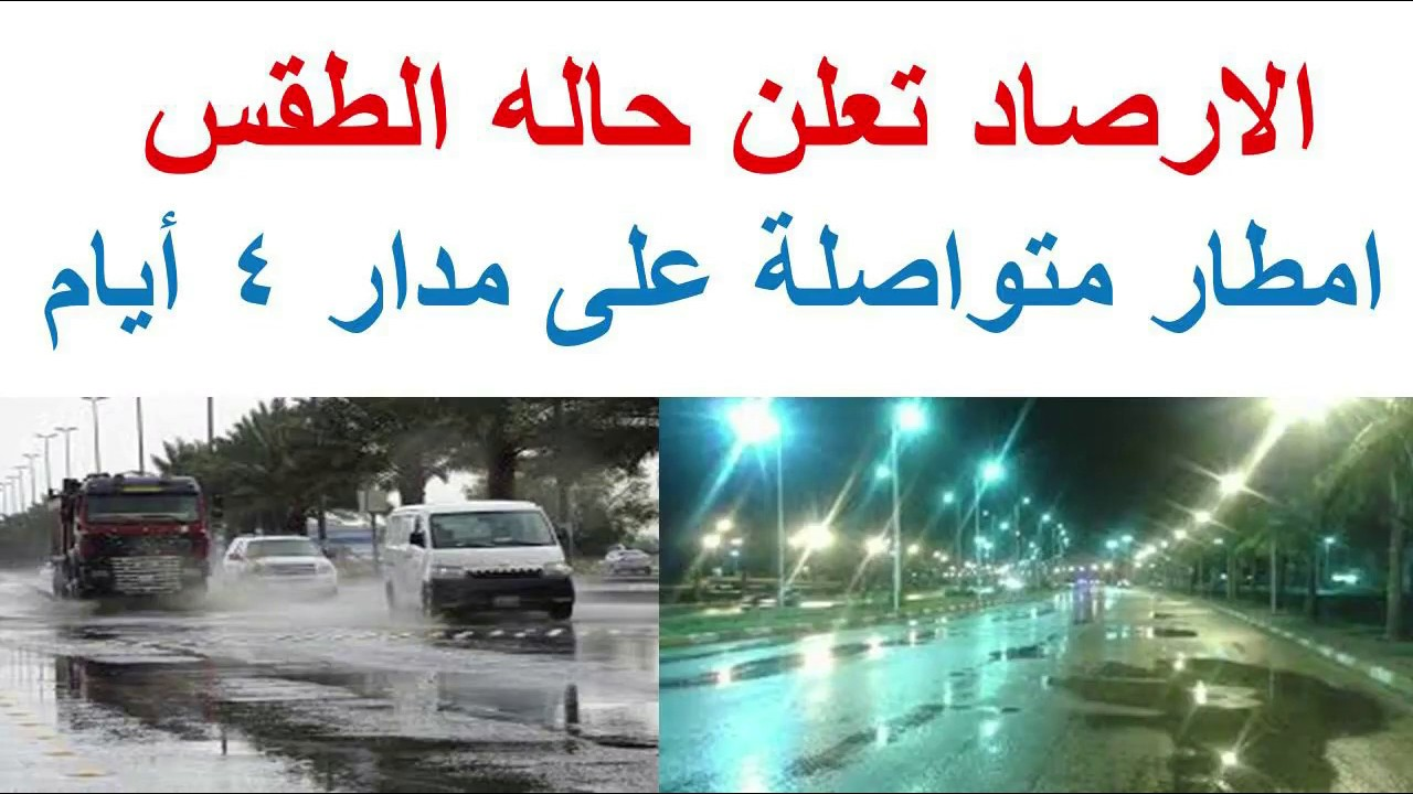 طقس اليوم في مصر الارصاد تعلن حاله الطقس امطار متواصلة ...