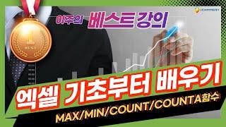 [이주의 베스트 강의] 엑셀 기초 (MAX함수/MIN함…