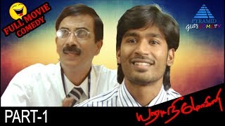 Yaaradi Nee Mohini Full Movie Comedy Scenes Part 1 | Dhanush Comedy Collection | Dhanush | Nayantara