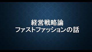 戦略経営論 ファストファッションの話 thumbnail