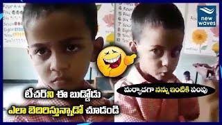 టీచర్ ని ఈ బుడ్డోడు ఎలా బెదిరిస్తున్నాడో చూడండి | School Boy Funny Waring to Teacher | New Waves