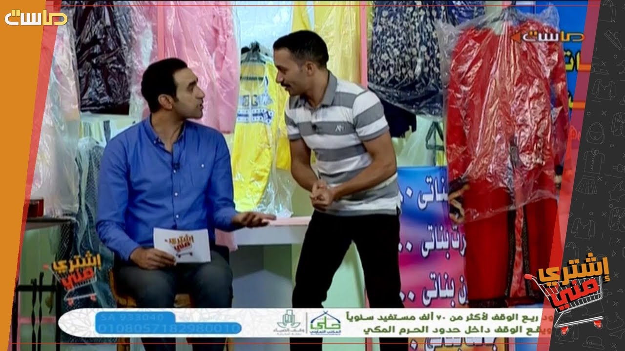 شبكة المجد:لحظة دخول الممثل أحمد عامر في برنامج اشتري مني