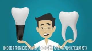 Имплантация зубов в Иркутске