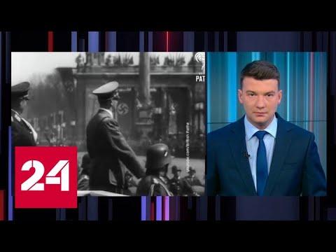 Это фантастика: найден первоисточник фейка о встрече Гитлера и Сталина - Россия 24