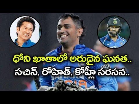 MS Dhoni On Verge Of Joining Sachin Tendulkar,Virat Kohli In Elite List | Oneindia Telugu