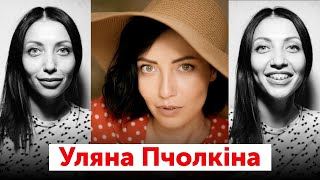Уляна Пчолкіна | ЛАМПА з Катериною Супрун