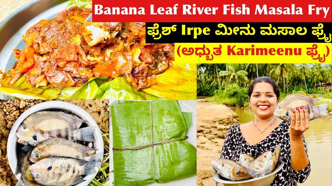 1 ಸರಿ Irpe ಮೀನು(karimeenu)ಸಿಕ್ಕಿದರೆ ಹೀಗೆ ಮಾಡಿ ಮಸಾಲ ಫ್ರೈ ಬಾಳೆ ಎಲೆಯಲ್ಲಿ | River Fish Banana Leaf  Fry
