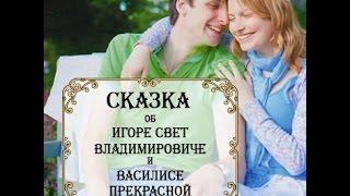 Видео-подарок на свадьбу (слайдшоу). Сказка об Игоре Свет Владимировиче и Василисе Прекрасной