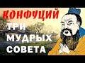 Три мудрых совета Конфуции Китаи ская мудрость mp3