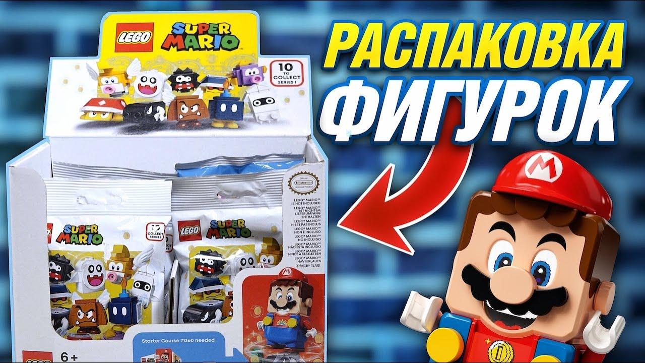 LEGO Super Mario 71361 фигурки персонажей - распаковка и обзор серии