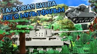 WW2 Lego Tank battle US vs Panther / Вторая мировая, Лего танковый бой, США против Пантеры