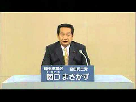 2010年参院選政見放送 埼玉県自...