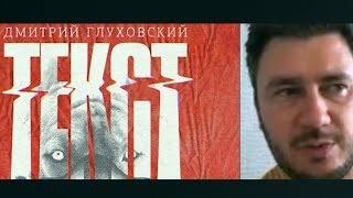 Писатель Глуховский: в авторитарных странах любая тема – политика