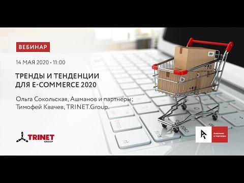 Тренды и тенденции для e-commerce 2020