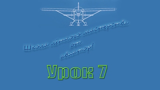 fsx игры  Урок 7 Часть 1 из 3  boeing 737 PMDG fsx  Запуск