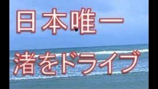 日本唯一 千里浜なぎさドライブウエイ 海岸の砂浜をドライブする。 Drive the coastal sandy beach