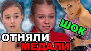 Трусову Щербакову и Косторную ЛИШИЛИ МЕДАЛЕЙ Самоделкина исполнила 4 Риттбергер и 4 Сальхов