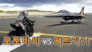 세기의 대결!! 오토바이 vs 스포츠카 vs 제트기 vs 레이싱카