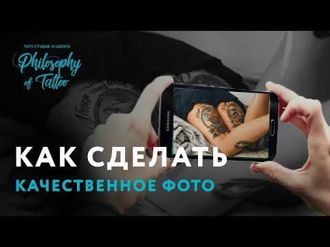 Фото татуировок   Фотограф в гостях у тату мастера   Настраиваем свет