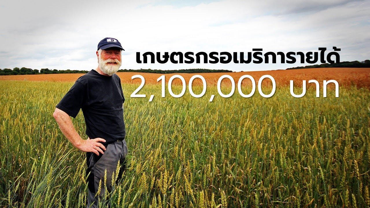 รายได้เกษตรกรไทยvsเกษตรกรอเมริกา (Thai farmer vs USA farmer) Farm Station
