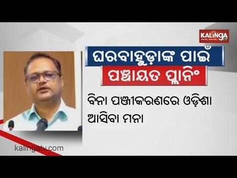 Odisha Govt Makes Mandatory For State Returnees To Register On Web Portal    KalingaTV