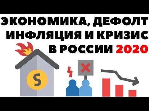 👽НЕ БЫВАТЬ ЭТОМУ!📉 Экономика, дефолт и инфляция в России в 2020 году