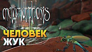 Обзор Metamorphosis прохождение на русском Метаморфозис игра