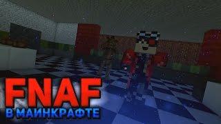 FNAF в Minecraft КОВАРНЫЙ ПЛАН АНИМАТРОНИКОВ
