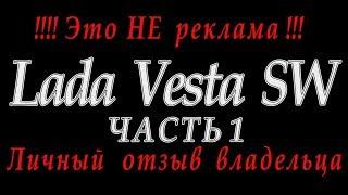 Лада Веста СВ   Lada Vesta SW  личный отзыв Часть 1
