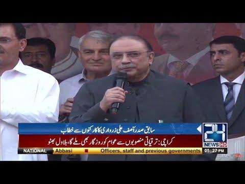 Top news stories today - Asif Ali Zardari Speech - 24 News HD