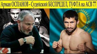 Арман Оспанов Асылжан Бахытжанулы беспредел на ACB 77 #mma #knockouts #TopMMA