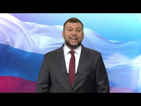 Обращение Главы ДНР Дениса Пушилина (16.09.21)