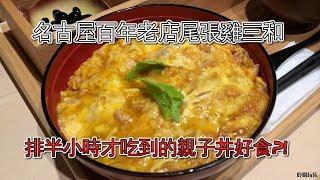 排隊百年老店「尾張雞三和」... 好吃嗎?!