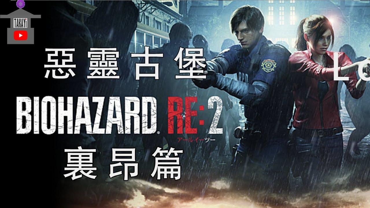 【惡靈古堡 2 重製版】(里昂篇)完整流程攻略 全劇情電影 Resident Evil 2 生化危機 2 バイオハザード2 BIOHAZARD 2 ...