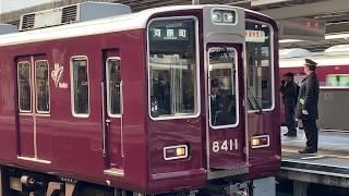 【阪急京都線新種別】京都線快速特急A 8300系代走十三駅一旦停車から発車