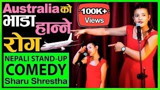 Bidesh Jane Rog | Nepali Stand-up Comedy | Sharu Shrestha | Laugh Nepal