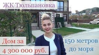 Купить Дом в Сочи за доступные деньги / ЖК Тюльпановка / Недвижимость Сочи