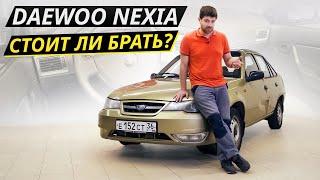 Автомобиль по цене смартфона.  Daewoo Nexia | Подержанные автомобили