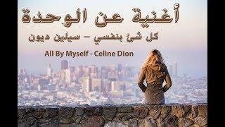 أغنية عن الوحدة - Celine Dion - all by myself - مترجمة