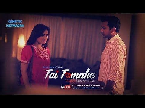 Tahsan - Bhalobashar Maane (Tai Tomake OST)