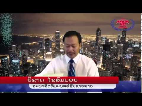 Lao Human Rights Council ສະບາຍດີ ປະຊາທິປະໄຕ #1