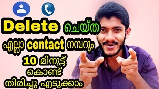 How To Backup Deleted Mobile Contact Number ,very easy 10 minute only,