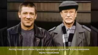 Краско, Иван Иванович - Биография