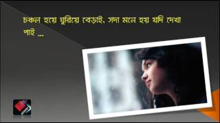 Dibosho Rajani Ami Jeno Kar - Upali Chattopadhyay