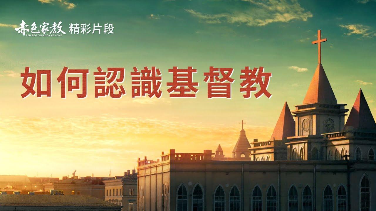 基督教会电影《赤色家教》精彩片段:如何认识基督教