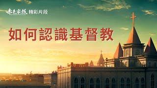 電影《赤色家教》精彩片段:如何認識基督教
