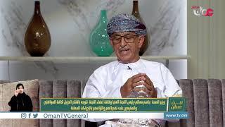 لقاء معالي الدكتور أحمد بن محمد السعيدي وزير الصحة للحديث عن الوضع الوبائي و كيف تسير عملية التطعيم