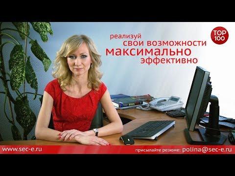 Видео вакансия компании «Секьюрити Эксперт»