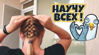 як зробити колосок з волосся відео самої себе