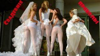 Свадебные прикольные Конкурсы! Приколы!